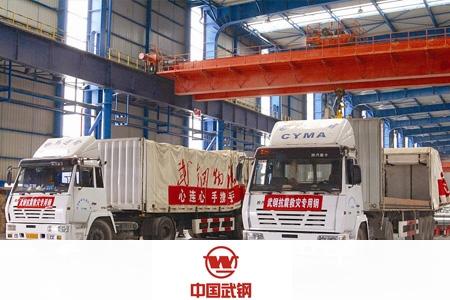 金刚砂超耐磨地坪:中国武钢